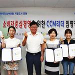 포천도시공사,  '소비자중심경영' 리더 임명…전사적 활동