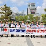 의정부시의회, 소녀상 옆서 일본 정부 수출규제 규탄 결의문 공표