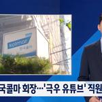 윤동한 한국콜마 회장 , 긴급 진화 나섰다 , 수위에 초점을