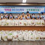 남양주, 자원봉사센터 영양전복죽 나눔 행사