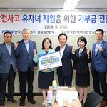영흥발전본부, 안전사고 유자녀 지원기금 기탁