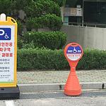 의정부 신곡1동센터, 장애인전용주차 상습위반 8곳에  안내판 설치