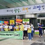 """성남시민단체와 의료노조, 성남시의료원 잠정 합의 약속 거부 """"은수미 시장 역할 촉구"""""""