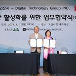 오산시, 글로벌 관광기업 협력으로 '한류 관광도시' 본격화