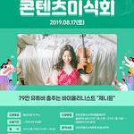 인천TP 제1회 '콘텐츠 미식회' 참가자를 모집