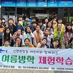 서구 신현원창동 주민자치위원회 체험학습 활동