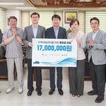 한국지엠한마음재단 지역 아동센터에 냉방비 1천700만원 지원