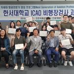인천공항公, 항공인재 양성 앞장