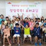 하남 드림스타트 아동 30명에  '성장 쑥쑥! 영양 교실' 운영