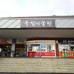 '독립미술관' 경부고속도 천안삼거리휴게소서 14일  개관식