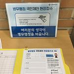 경기북부병무지청, 병무행정 국민제안 현장 접수창구 운영