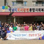 하남 미사2동 센터,  청소년-홀몸노인 만남의 날 행사