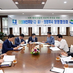 의정부시-민주당 지역위원회 당정 협의회  각종 현안 집중 논의