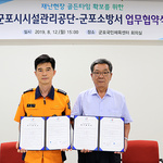 군포소방서-시설관리공단, 재난안전 구축  업무협약
