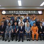 의정부경찰서, 2019 지역치안협의회 개최