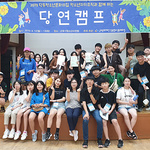 군포문화재단, 청소년 '당연캠프' 개최