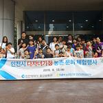NH농협은행 인천영업본부, 강화서 인천시 다자녀가정 농촌문화 체험