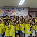 인천녹색소비자연대, '행복한 무지개 캠프' 개최