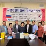 남동구노인복지관, 사할린 기관교류사업 진행