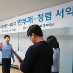 인천시장애인체육회, 2019년도 반부패·청렴서약식 개최