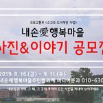 의왕 '내손愛행복마을 사진&이야기 공모전' 16일부터 진행