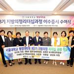 안양시의원 7명 서울대 지방의정 리더십 과정 이수