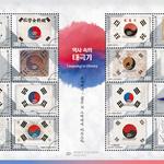 하남역사박물관 소장 미 해병대원 버스비어 태극기 기념우표 발행
