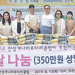 국제로타리3600지구 안성개나리로타리, 사랑의 쌀 나눔 행사 개최