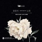 용인문화재단, 임시정부 수립 100주년 기념앨범 '풀꽃의 노래' 출시