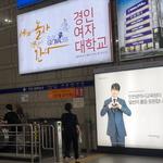 """인천시교육청, 부평역 등서 """"당신의 꿈을 응원합니다"""" 캠페인 광고"""