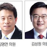 한국당 수석대변인 김명연 임명 김성원 의원 등 4인 체제로 구성