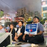 민주당 시흥갑 위원회, 일 아베 정부 경제보복 규탄 촛불 문화제