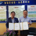 양평군농기센터- (사)한국장류발효인협회 업무협약 체결