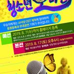 여주시, 남한강 여름축제 '그냥 놀자' 행사  17일 개최