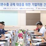 광명시, 일본 수출규제 피해 중기 지원 대책 간담회 개최