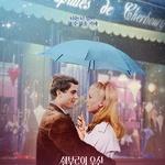 쉘부르의 우산 - 첫사랑의 추억