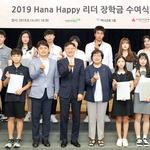 하나금융그룹 '해피 리더' 발대·장학증서 수여식