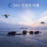 인천시-정부 PAV 개발 놓고 '대립각'