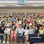 안성 하계 영어·중국어 캠프 총 240명 참가 '성황리 마무리'
