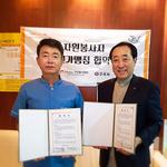 구리시자원봉사센터, 서울성이비인후과와 할인가맹점 협약 체결