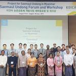 한경대,'미얀마 농촌공동체 개발사업 새마을포럼 및 워크숍' 초청연수 실시
