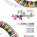 안양·과천·군포시립소년소녀합창단 22일 평촌아트홀서 '삼색 매력' 선봬