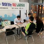 인천 노사민정협 '무료노동법률' 상담 역사서 부당해고·실업급여 궁금증 해소
