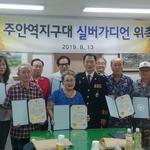 노인회장들 범죄 예방 이끄는 수호자 되다