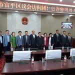 부평구, 중국과 문화교류 '활발'