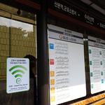 군포시, 공공장소 무료 와이파이 설치