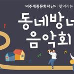 '여주세종재단 동네방네 음악회' 20일부터 공연희망 주민센터 접수
