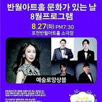 재능있는 성악가들 명품 하모니 포천반월아트홀 '예술로 앙상블'