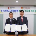 적십자사 경기도지사, 한국도자재단과 업무협약 체결