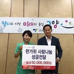 경기북부공동모금회, 추석맞이 10개 지자체 지원
